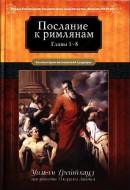 Уильям Грейтхауз - Послание к римлянам