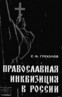 Православная инквизиция в России - Грекулов E. Ф.