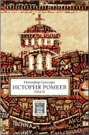 Никифор Григора - История ромеев - Том 2