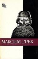 Михаил Николаевич Громов - Максим Грек
