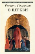 Романо Гвардини - О Церкви - Сущность христианства