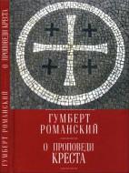 Гумберт Романский - О проповеди креста