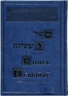 Гурфинкель Фрима - Книга Йешайау