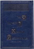 Гурфинкель Фрима - Книга Йехезкэля