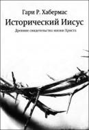 Исторический Иисус - Гари  Хабермас
