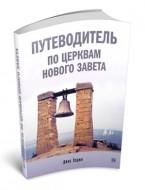 Путеводитель по церквам Нового Завета - Джон Хэдинг