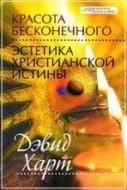 Харт Д - Красота бесконечного
