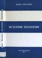 Бенгт Хегглунд - История теологии