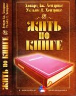Ховард Дж. Хендрикс, Уильям Д. Хендрикс - Жить по Книге – Серия «В библиотеку проповедника»