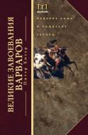 Питер Хизер -  Великие завоевания варваров - Падение Рима и рождение Европы