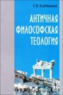 Хлебников - Античная философская теология