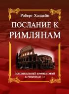 Роберт Холдейн - Послание к Римлянам