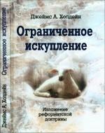 Джеймс Александр Холдейн - Ограниченное искупление - Изложение реформаторской доктрины