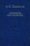 Хомяков - Сочинения богословские