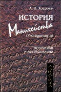 Александр Хосроев - История манихейства - Prolegomena