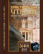 Христианское чтение - 5 2011 - Библейская археология