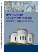Христианство на Северном Кавказе