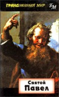 Святой Павел - Морна Хукер