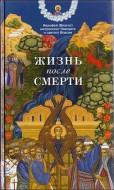 Иерофей - Влахос - митрополит Навпакта и святого Власия - Жизнь после смерти