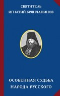Брянчанинов, святитель Игнатий - Особенная судьба народа русского