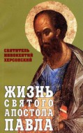 Иннокентий Херсонский - Жизнь Апостола Павла