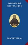 Преподобный Иосиф Волоцкий – Просветитель – Серия Русская цивилизация