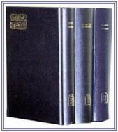 Танах - Иудейский перевод - равви Давид Йосифон