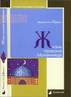 Ирвинг - Жизнь пророка Мухаммеда