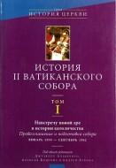 История II Ватиканского собора -  том I