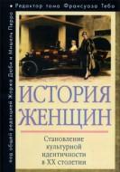 История женщин на Западе - в 5-ти томах - Том 5 - Становление культурной  идентичности в XX столетии