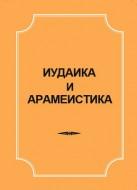 Сборник научных статей на основе материалов Третьей ежегодной конференции по иудаике и востоковедению 17 декабря 2013 г.