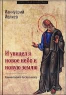 Ианнуарий - Ивлиев - И увидел я новое небо и новую землю