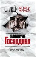 Славой Жижек - Накануне Господина - сотрясая рамки