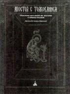 Никанор - Каменский - Апостол с толкованием