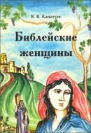 Канатуш - Библейские женщины