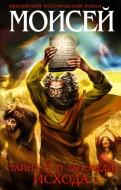 Иосиф Кантор - Моисей - Тайна 11-й заповеди Исхода