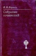 Каргель - Собрание  сочинений