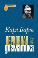 Карл Барт - Церковная догматика - Том IV