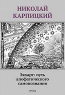 Экхарт - путь апофатического самопознания