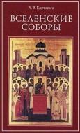 Карташев Вселенские соборы