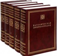 Католическая энциклопедия - 5 томов