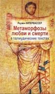 Метаморфозы любви и смерти в талмудических текстах - Кипервассер