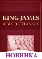 King James Bible Dictionary