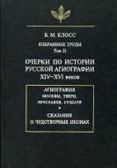 Клосс - Очерки по истории русской агиографии