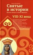 Клюкина - Святые в истории - 3