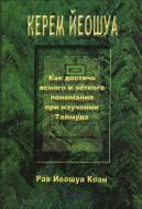 Рав Йеошуа Коэн - Керем Йеошуа - Как достичь ясного и чёткого понимания для изучения Талмуда