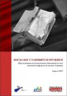 Совместный отчет ЦГС и МППЧ - Когда Бог становится оружием - Преследования по религиозным убеждениям в ходе военного конфликта на востоке Украины