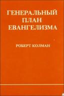 Роберт Колман - Генеральный план евангелизма