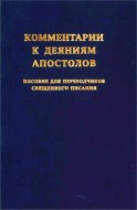 Ньюман - Комментарии к Деяниям Апостолов