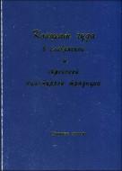 Концепт чуда в славянской и еврейской традиции